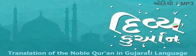 Translation of the Noble Qur'an in Gujarati Language (Audio / MP3 / CD)