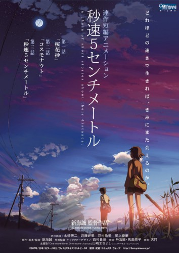 5 Centimeters Per Second (2007) | The Films of Makoto Shinkai