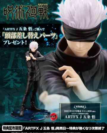 KOTOBUKIYA ARTFX J Satoru Gojo + Satoru Gojo Bonus Head Part