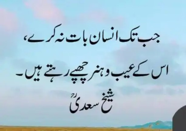 sheikh saad quotes in urdu