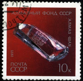 The Shah Diamond on a Soviet postage stamp (1971) [image in public domain]