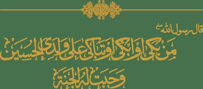 Prophet Mohammed Hadith on Imam Husain