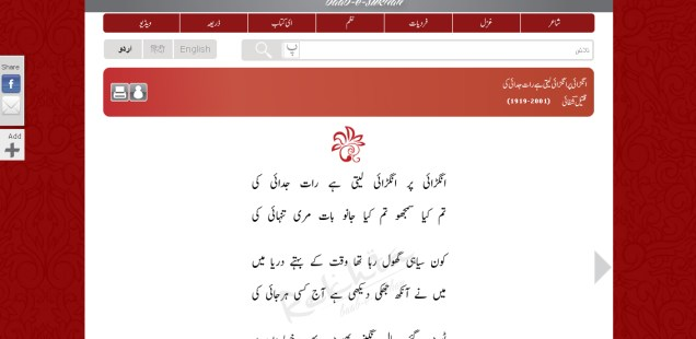 City Culture - Rekhta, Urdu Poetry
