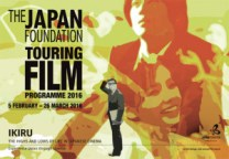the japan foundation touring film programme 2016 poster
