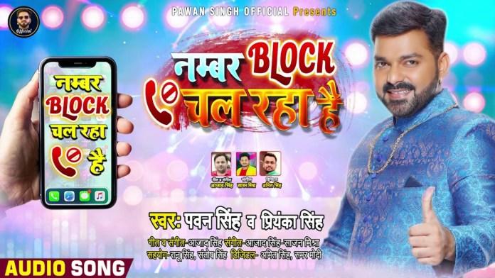 Number Block Chal Raha