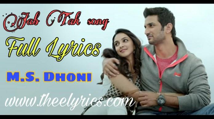 Jab Tak Lyrics in Hindi – MS Dhoni Movie