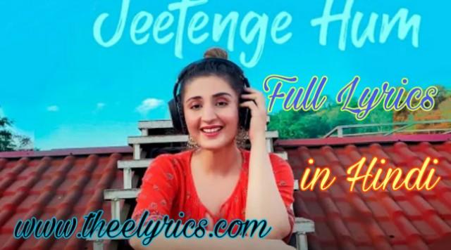 Jeetenge Hum Lyrics In Hindi - Dhvani Bhanushali