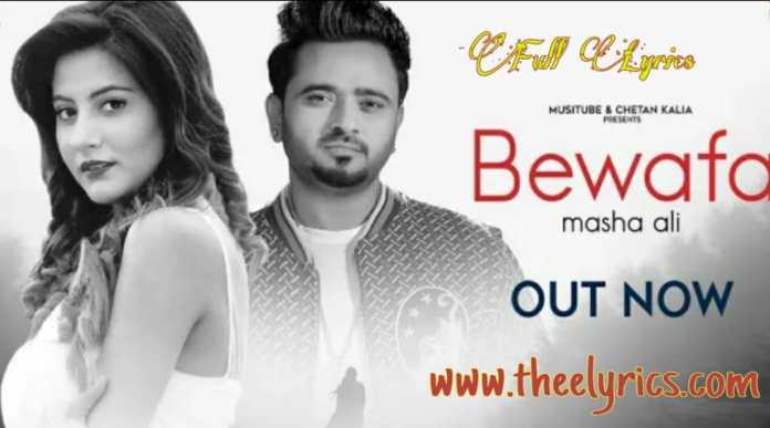 Bewafa Lyrics - Masha Ali   New Punjabi Songs 2020