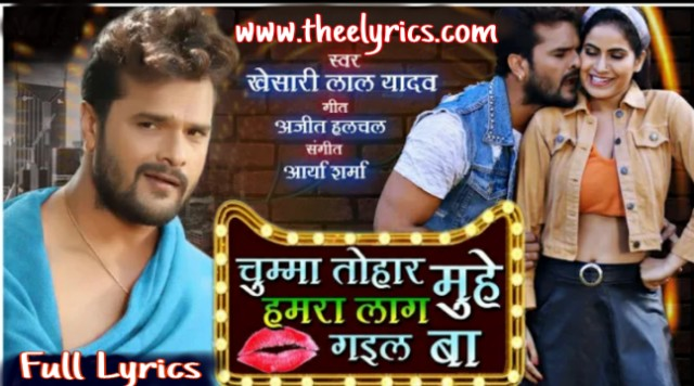 चुम्मा तोहार मुहे   Chumma Tohar Muhe Lyrics in Hindi - Khesari Lal Yadav