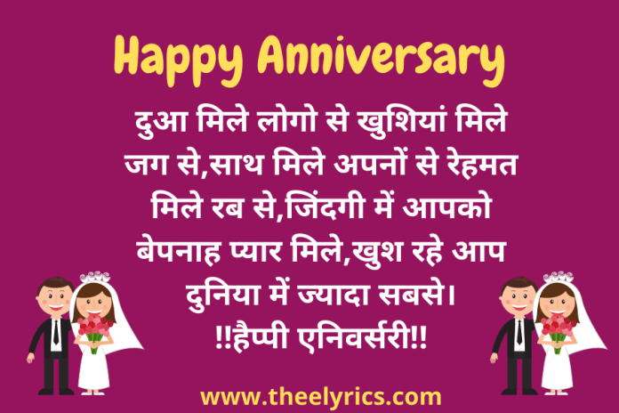 Anniversary Quotes In Hindi