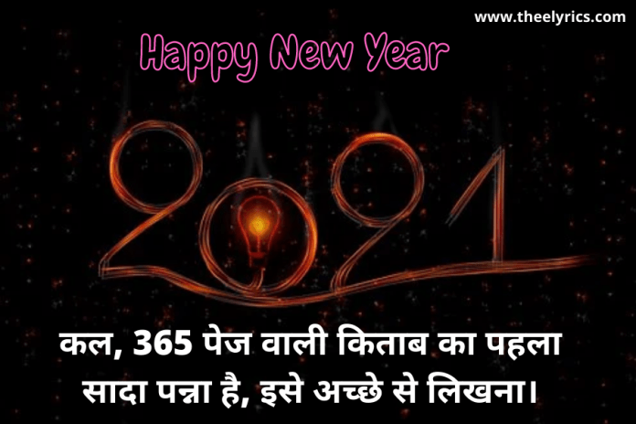 New Year Wishes in Hindi 2021   Happy New Year Quotes
