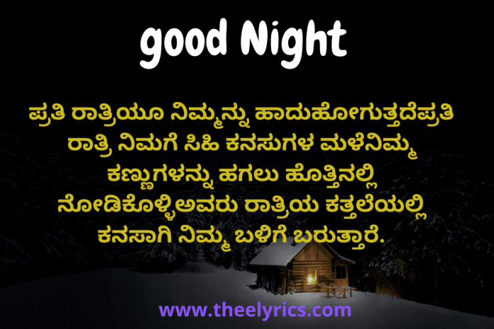 Good Night Quotes in Kannada   Good night in kannada With Image