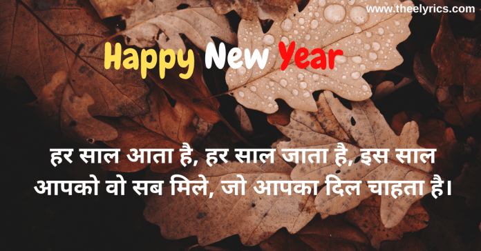 New Year Wishes in Hindi 2021