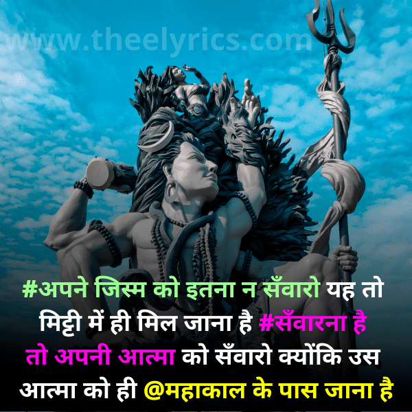 Lord Shiva Caption for Instagram