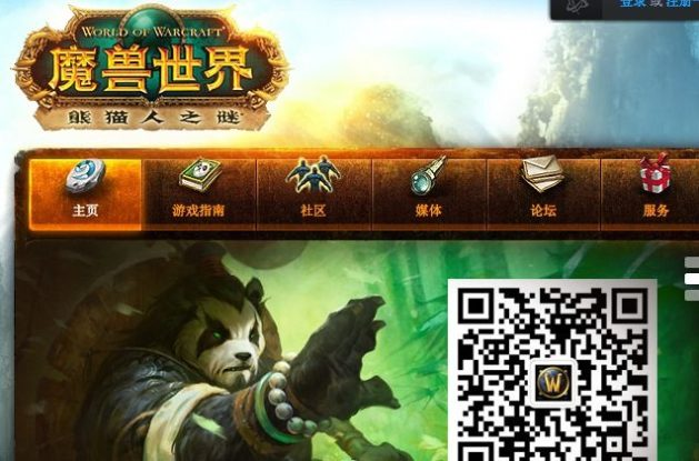 Chinese Father Pays  Hitman  to Kill Son s Video Game Characters     A screenshot from the Chinese online platform of World of Warcraft  a  popular online video game   battlenet com