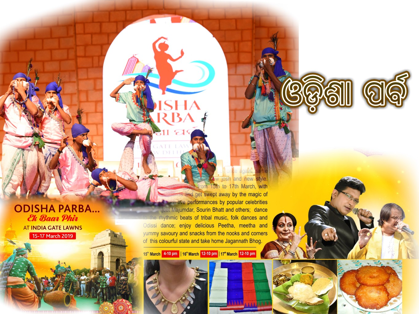 Three day long Odisha Parba- 2019 to kick start from March 15 at India Gate Lawns in New Delhi
