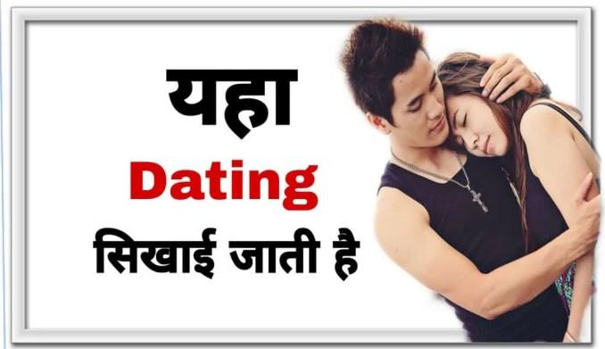 चीन का वो School जहा Dating शिखाइ जाती है    Dating school of china