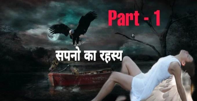 Mysterious facts about Dreams in Hindi (Part-1)   सपनों के बारे में जानकारी एवं रहस्य