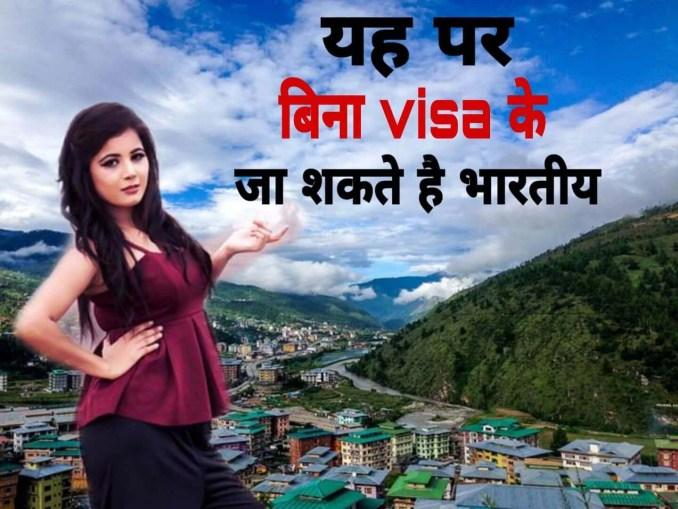 Visa Free Countries for Indians in Hindi   एसा देश जहाँ भारतीय बिना Visa के जा सकते है
