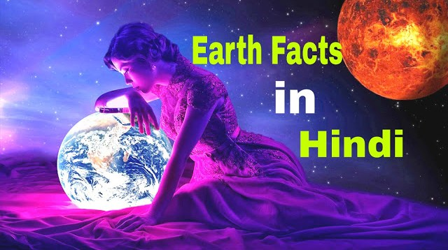 Earth in Hindi | धरती(पृथ्वी) के बारे में रोचक तथ्य-Amazing Facts about Earth in Hindi
