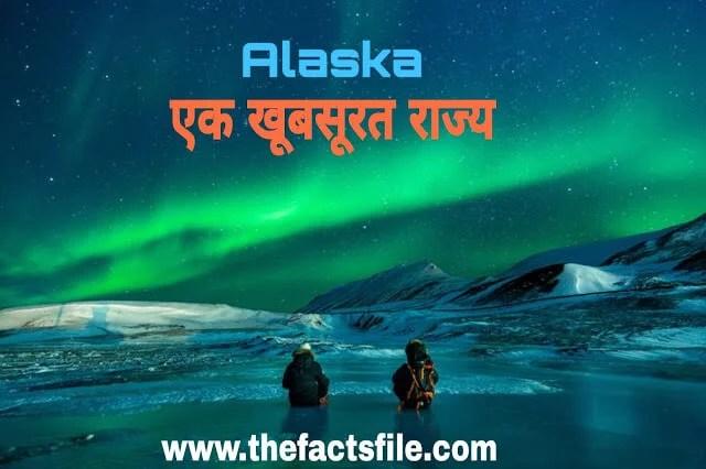 अलास्का से जुड़े अनोखे रोचक तथ्य - Amazing facts of Alaska in Hindi - Information about Alaska in Hindi