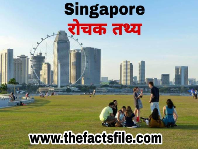 सिंगापर के बारे में 21 रोचक तथ्य |  Facts and Information about Singapore in HIndi