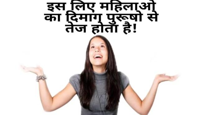 महिलाओ का दिमाग पुरुषो से तेज क्यों होता है? - Why Women brain are more powerful than men in Hindi