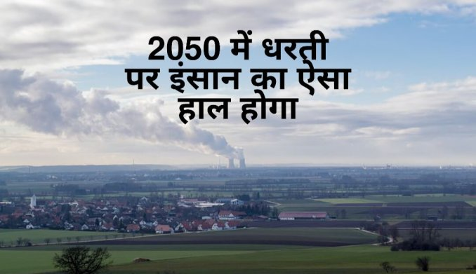 The Earth in 2050 in Hindi | 2050 में पृथ्वी का क्या हाल होगा?