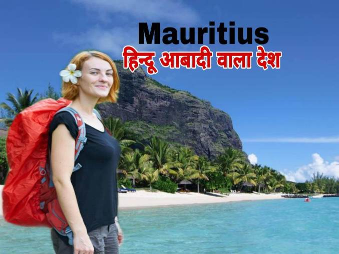 Mauritius Facts in Hindi,मॉरीशस देश के बारे में 15 रोचक तथ्य Amazing Facts about Mauritius in Hindi