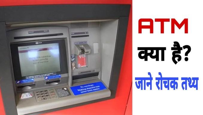 ATM का फुल फॉर्म क्या है? जाने एटीएम के बारे में सबकुछ | What is the Full Form of ATM in Hindi,Amazing facts about ATM in Hindi - ATM के बारे में रोचक जानकारी