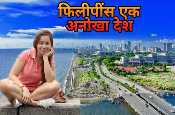 Amazing Facts and Information about Philippines in Hindi - फिलीपींस से जुड़े रोचक तथ्य