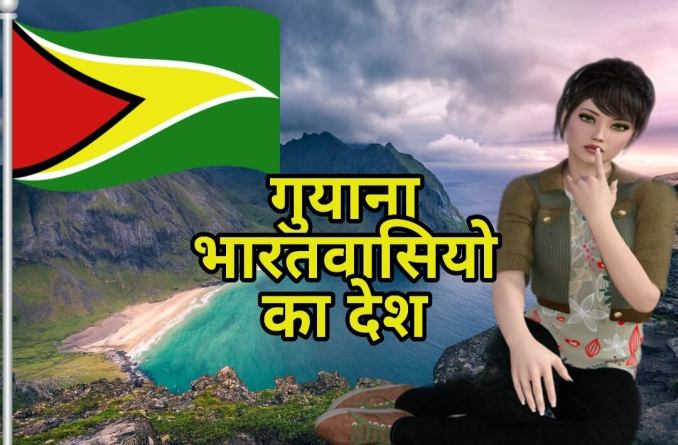 Interesting Facts about Guyana in Hindi - गुयाना भारतीयों का देश