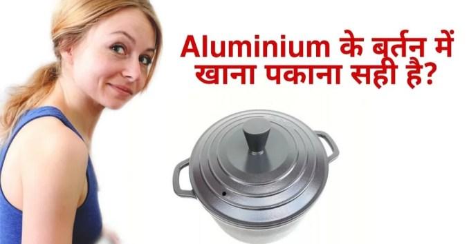 एल्युमीनियम के बर्तन में खाना पकाने से क्या नुकसान होता है? - Why is it harmful to cook in Aluminium Cookware?,क्या एल्युमीनियम के बर्तन में खाना पकाना सही है? - Is Aluminium Cookware Safe for Health in Hindi ?