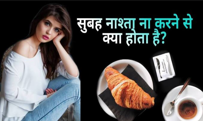 सुबह नाश्ता नहीं करोगे तो होगा यह नुकसान - Side Effects on Not Eating Breakfast in Hindi