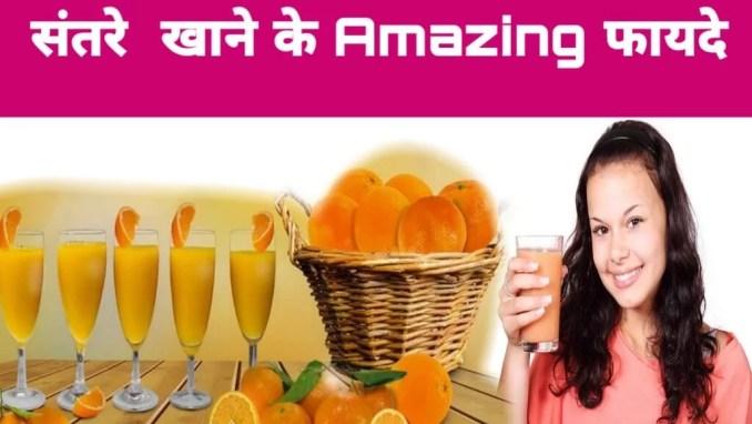 संतरा (Orange) खाने से क्या फायदा होता है? संतरे के बारे में रोचक तथ्य - Health Benefits of Orange in Hindi