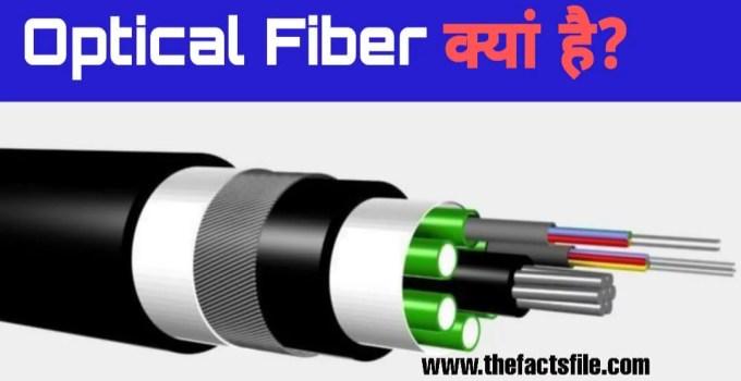 What is Optical Fiber cable in Hindi & how does it work ? - ऑप्टिकल फाइबर केबल क्या है?