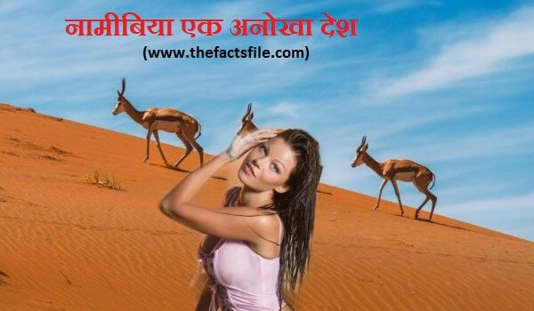 Facts about Namibia in Hindi