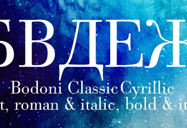 Bodoni Classic Cyrillic Super Family [6 Fonts] | The Fonts Master