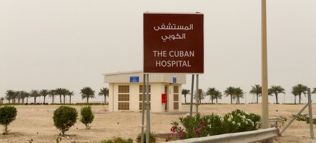 A sign for the Cuban Hospital in Qatar