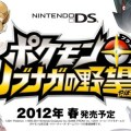 JUMP Festa 2011: Pokemon + Nobunaga's Ambition