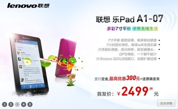 Lenovo LePad Android Tablet Price and Specifications