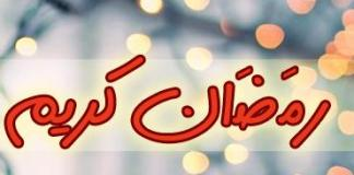 Islamic Facebook Covers for Ramadan Kareem