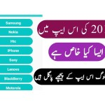 Android Secret Codes 2020 – Mobile Tracker Free – THE GONDAL APK