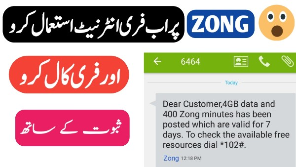 Zong Free Internet Code 2020 With Proof - Free Call on Zong
