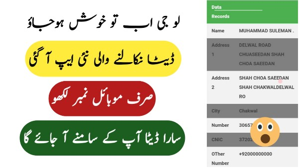 Mobile Number Tracker - Mobile Number Details - The Gondal Apk