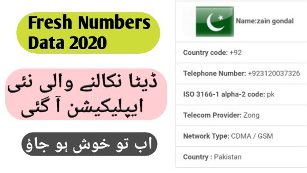 Sim Owner Name By Mobile Number - The Gondal Apk Download