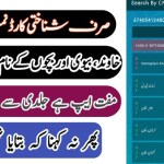 FIND FAMILY TREE BY CNIC NUMBER – NADRA FAMILY TREE APK DOWNLOAD