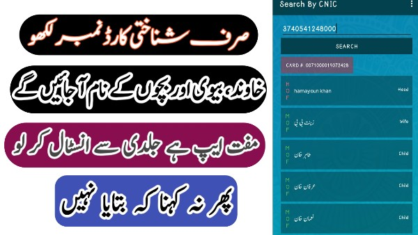 FIND FAMILY TREE BY CNIC NUMBER - NADRA FAMILY TREE APK DOWNLOAD