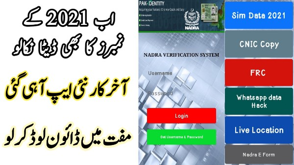 Fresh Data App 2021 - EhssasEhass Nadra Gov Pk - Nadra Data App