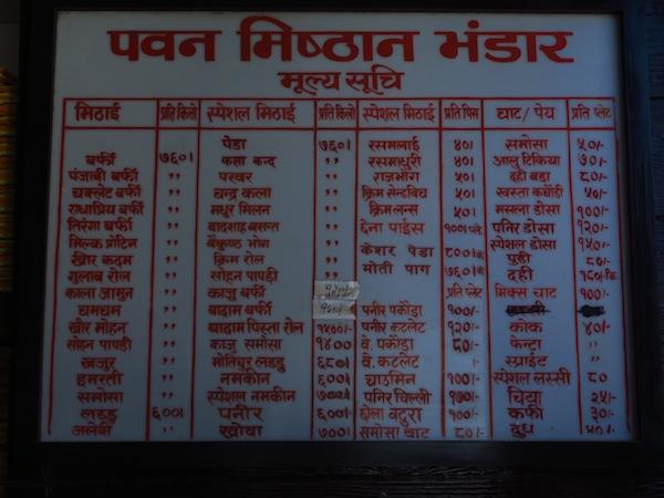 menu and price at pawan misthan bhandar